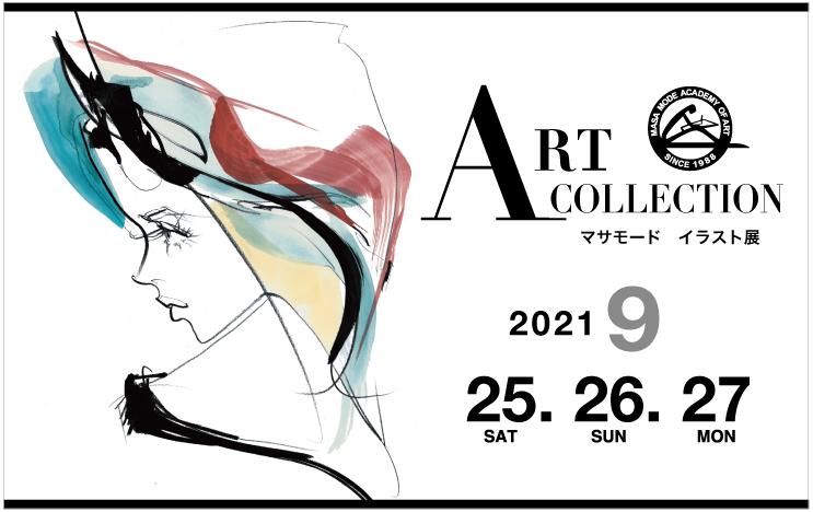 イラスト展開催!! 2021.9.25-27