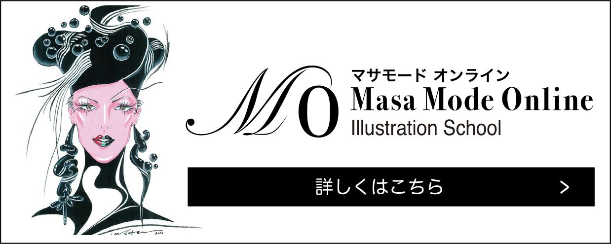 マサモード オンライン Masa Mode Online Illustration School